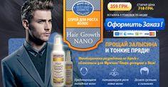 Hair Growth Nano спрей для роста волос - отзывы, цены, где купить