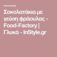Σοκολατάκια με γεύση φράουλας - Food-Factory | Γλυκά - InStyle.gr