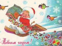 Soviet New Year postcard. Худ. В. Зарубин