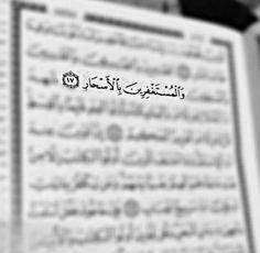 اللهم اغفر لي و لوالدي، و للمؤمنين و المؤمنات، و المسلمين و المسلمات، الأحياء منهم و الأموات.