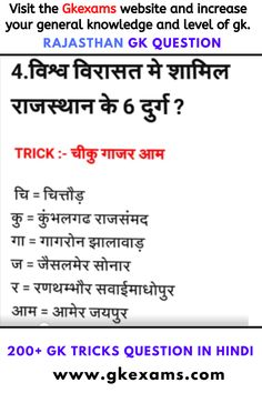 Gk In Hindi Prepare For RAS IAS All Competition Exams For Free Current Affairs Question Answers of History Geography Computer Science General Knowledge Quiz Questions, Gk Questions And Answers, Trick Questions, General Knowledge Book, Gernal Knowledge, Knowledge Quotes, Psychology Questions, About Me Activities, Science Notes