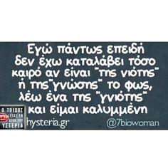 #greekquote #greekquotes Funny Greek Quotes, Funny Quotes, Funny Statuses, Funny Stories, Laugh Out Loud, Letter Board, Lol, Funny Shit, Humor