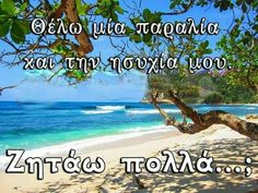 Thought For Today, Greek Words, Messages, Thoughts, Humor, Quotes, Greek, Seasons Of The Year, Greek Sayings