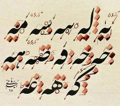 Arabic Calligraphy Design, Persian Calligraphy, Arabic Calligraphy Art, Calligraphy Handwriting, Arabic Font, Islamic Paintings, Nature Wallpaper, Metal Bending, Typo