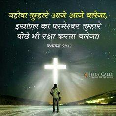 19 Best Hindi Bible Verses images in 2019   Bible verses, Biblical