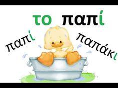 Η κυρία Σιντορέ και η μουσική ορθογραφία - Tο παπί - Ουδέτερα σε γιώτα - YouTube Greek Crafts, Learn Greek, Baby Vest, First Grade, Winnie The Pooh, Disney Characters, Fictional Characters, Songs, Learning