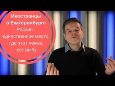 Иностранцы в Екатеринбурге Россия   единственное место, где этот немец е...