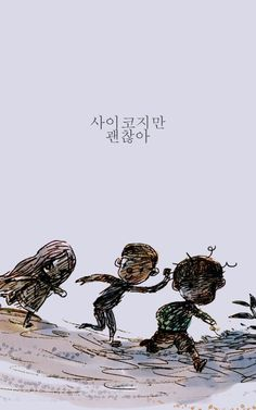 #KimSooHyun #MoonGangTae #MoonSangTae #KoMoonYoung #FindingTheRealFaceFairyTale #ItsOkayToNotBeOkay #ItsOkayToNotBeOkayWallpaper #MmM Korean Art, Korean Drama, Hyun Seo, Weightlifting Fairy Kim Bok Joo, Cute Cartoon Wallpapers, Drama Movies, Series Movies, Its Okay, Lee Seung Gi