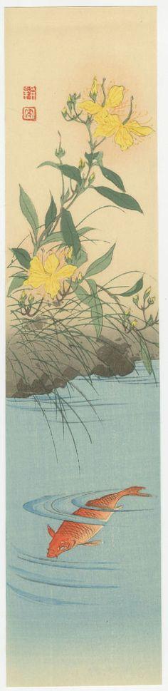 Koho Shoda Japanese Woodblock Print Koi Fish Yellow Hibiscus 1930s | eBay