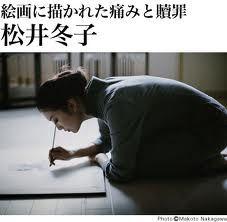 松井冬子さん