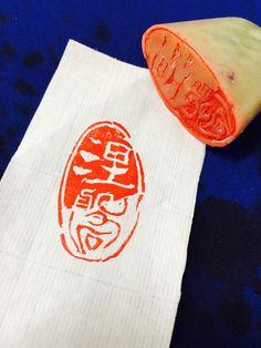 篆刻练习3 Sumi E Painting, Wood Logo, Signature Stamp, Japanese Symbol, Stamp Carving, Graphic Quotes, China Art, Logo Stamp, Illustrations And Posters