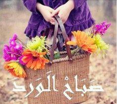 صباح الورد صباح معطر بذكر الله صباح الإستغفار والتضرع لله صباح الأمل والتفاؤل صباح التسامح والرضى