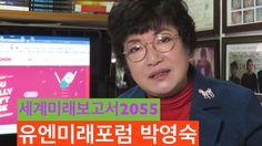 세계미래보고서2055,개인국가,박영숙 미래이야기,