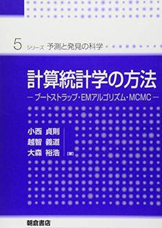 計算統計学の方法―ブートストラップ・EMアルゴリズム・MCMC (シリーズ予測と発見の科学 5)   小西 貞則 http://www.amazon.co.jp/dp/4254127855/ref=cm_sw_r_pi_dp_9qxYwb17VK4XP