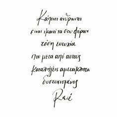 """Όταν τους βρείτε λοιπόν να κάνουν τα πρώτα τους βήματα δειλά στη ζωή σας ή διώξτε τους βίαια χωρίς να τους γευτείτε ελλιπώς και να καταλήξετε δυστυχισμένοι στο """"μετά"""" τους ή αφήστε τους αλλάξουν τη ζωή σας"""" Perfect People, Greek Quotes, Sign I, Sign Quotes, Relationship Quotes, Poems, Thoughts, Feelings, Sayings"""