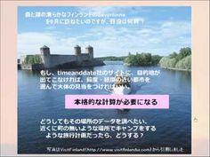 旅行講座:旅行計画編 - 旅先の日没時間を調べる / 講師 : 斎藤篤