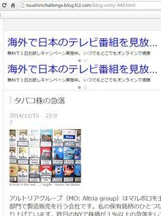 "My photo ""brick on the wall"" on Japan blog"