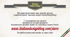 Italian Design Blog | ItalianDesignBlog Shop On-line!