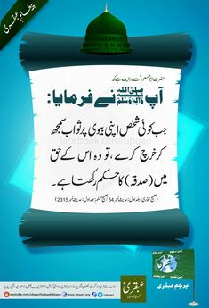 Hadith Quotes, Urdu Quotes, Islamic Quotes, Thing 1, Islam Quran, True Love, Facts, Husband Wife, Parenting