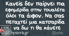 Food  For Thought: Ωραίο ...
