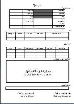 نموذج سيرة ذاتية وورد مختصرة doc عربي وانجليزي Cv Template, Templates, Personal Development Plan Template, Cartoon Songs, My Cv, Crown Pattern, Resume, How To Plan, Words