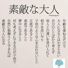 埋め込み画像 Wise Quotes, Famous Quotes, Words Quotes, Wise Words, Inspirational Quotes, Japanese Quotes, Famous Words, Special Words, Positive Words