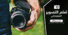 تعلم التصوير الفوتوغرافي. دروس فوتوشوب، برامج تعديل الصور، تحرير الصور، اساسيات كاميرا التصوير، كاميرا كانون، كاميرا نيكون