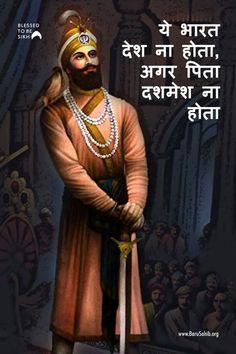 Gurbani Quotes, True Quotes, Hindi Quotes, Guru Nanak Wallpaper, Guru Nanak Ji, Learn To Fight Alone, Sri Guru Granth Sahib, Guru Gobind Singh, Bhagat Singh