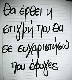 Feelings Chart, Greek Quotes, Some Words, True Stories, Thoughts, Motivation, Life, Deep, Ideas