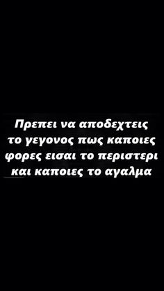 Wisdom Quotes, Me Quotes, Unique Words, Greek Quotes, Say Something, Wise Words, Psychology, Lyrics, Mindfulness