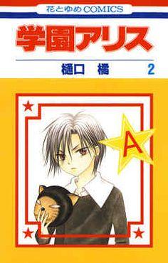 Shoujo, 2 In, Alice, Manga, Comics, Manga Anime, Manga Comics, Cartoons, Comic