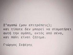 Σ'αγαπω