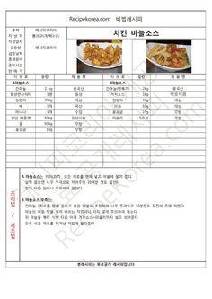 [치킨 전문점] 마늘 소스 입니다.[kb7232] [P2732]