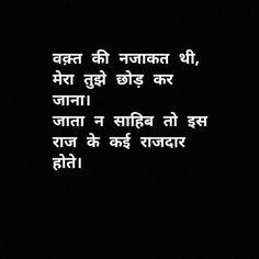 Hindi Shayari Love, Heart Touching Shayari, Zindagi Quotes, Love Status, Love Quotes, Deep Quotes, Poetry Quotes, Feelings, Sayings