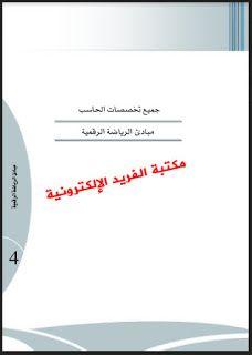 تحميل كتاب مبادئ الرياضيات الرقيمة Pdf برابط مباشر Mathematics Chart Principles