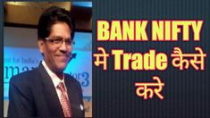 Hi, Welcome to my channel share market plus This is share market education channel . This video made on how to do trade in bank nifty for new traders/investo. Happy Holi Images, Education And Training, Nifty, Investing, Channel, Marketing