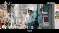 Korean Movie 히야 (Hiya, 2016) 30초 예고편 (30s Trailer)