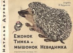 Drawings by Nikita Charushin, 1971
