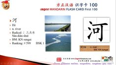 Origin of Chinese Characters - Learn Chinese with Flash Cards 599 河 River