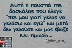 Funny Greek Quotes, Funny Picture Quotes, Funny Photos, Just Kidding, True Words, Laugh Out Loud, The Funny, Best Quotes, Laughter