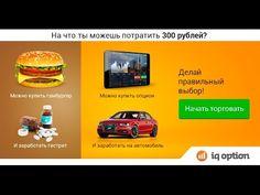 IQ-option Заработок в интернете от 2000 рублей в день без приглашений