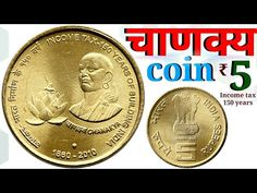 5 price 5 rupee coin value income tax 150 years coin Chanakya Coin rs 5 chanakya valuable coin Rs. 5 Disclaimer-This vi. Old Coins For Sale, Sell Old Coins, Old Coins Price, Rs 5, Valuable Coins, Coin Prices, Coin Values, Income Tax, Rare Coins