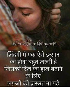 Hindi Quotes Images, Love Quotes In Hindi, Sad Love Quotes, Romantic Quotes, Life Quotes, Hindi Shayari Love, Shayari Image, Best Couple Quotes, Sad Heart