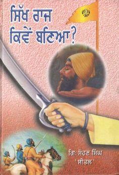 Sampuran Kav Sangreh-Shiv – Punjabi Library Book Names, Literature, This Book, Ebooks, Author, Pdf, Literatura, Writers