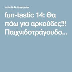 fun-tastic 14: Θα πάω για αρκούδες!!! Παιχνιδοτράγουδο... Blog, Fun, Blogging, Hilarious