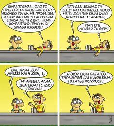 Funny Cartoons, Lol, Comics, Funny Stuff, Humor, Funny Things, Cartoons, Comic, Cute Cartoon