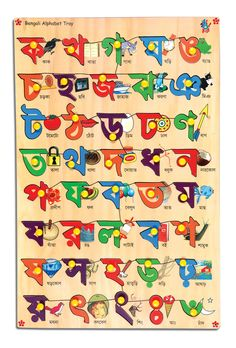 Bengali Alphabet Worksheets Diy Kids Crafts Amp Toys