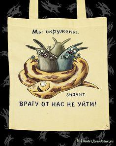 """Купить Сумка """"Непобедимость"""" - кролик, кролики, заяц, зайцы, удав, змея, юмор, забавный подарок"""