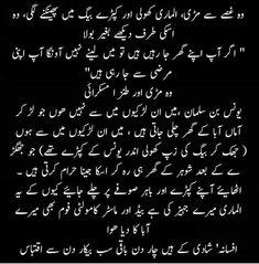 Urdu Quotes, Islamic Quotes, Qoutes, Famous Novels, Best Novels, Ghazal Poem, Novels To Read, Quotes From Novels, Urdu Words
