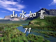 山水如畫71《國語老歌》鳳飛飛1